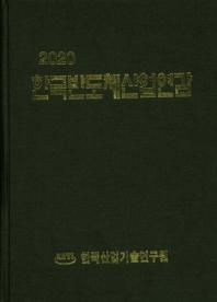 한국반도체산업연감(2020)