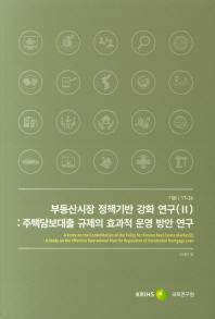 부동산시장 정책기반 강화연구. 2