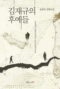 김재규의 후예들