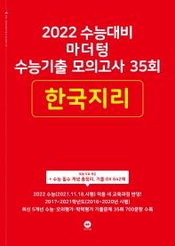 마더텅 고등 한국지리 수능기출 모의고사 35회(2021)(2022 수능대비)