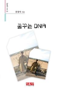 꿈꾸는 DNA