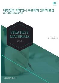 대한민국 대학입시 주요대학 전략자료집(수시 정시)(2022)