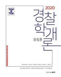 TOP to TOE 경찰학개론(2020)