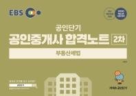 EBS 공인단기 부동산세법 합격노트(공인중개사 2차)(2020)