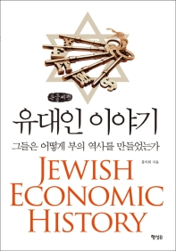 유대인 이야기(큰글씨책)