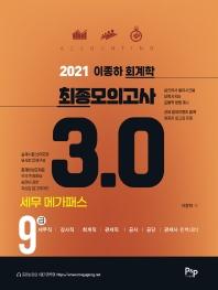 이종하 회계학 9급 최종모의고사 3.0(2021)