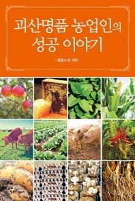 괴산명품 농업인의 성공 이야기