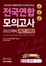 고2 영어 전국연합 모의고사 12회(2021)(2022 수능대비)