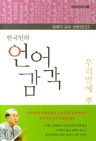한국인의 언어 감각