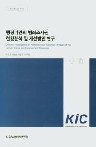 행정기관의 범죄조사권 현황분석 및 개선방안 연구