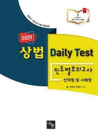 상법 Daliy Test 진도별 모의고사 선택형 및 사례형(2021)