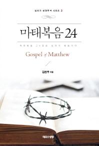 마태복음 24