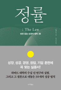정률(The Law)
