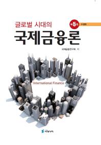 글로벌 시대의 국제금융론