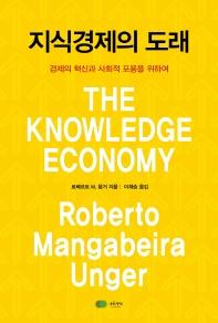 지식경제의 도래