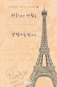파리에서 아침을... 낭만시(詩)를 만나다.
