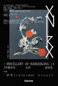 < MISCELLANY OF NAMLEEKANG >Ⅰ 下 : 잡록 (informal essay) (컬러판)