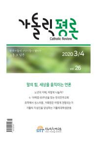 가톨릭 평론(2020년 3/4월 제26호)