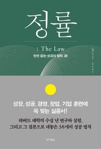 정률   The Law