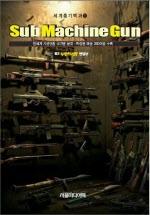 세계총기백과 1(Submachine Gun)
