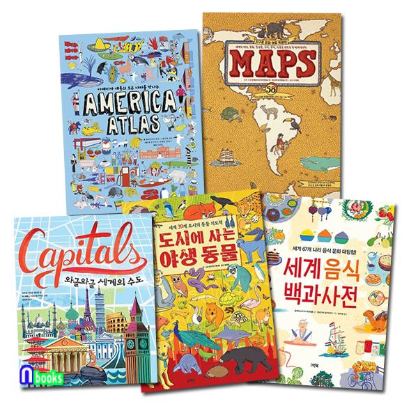 그린북/초등학교 학습 빅북 시리즈세트(전5권)/MAPS.아메리카아틀라스.세계의수도.도시에사는야생동물.세계