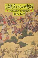 雜兵たちの戰場 中世の傭兵と奴隷狩り