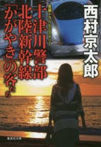 十津川警部北陸新幹線「かがやき」の客たち