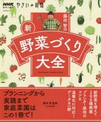 藤田智の新.野菜づくり大全