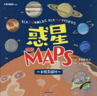惑星MAPS~太陽系圖繪~ もしも宇宙を旅したらもしも宇宙でくらせたら