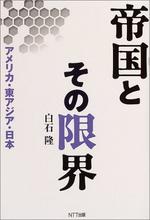 帝國とその限界 アメリカ.東アジア.日本