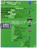 季刊D/SIGN 知覺の地層を探索するデザイン批評誌 NO.14