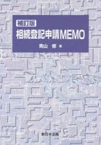 相續登記申請MEMO