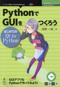 PYTHONでGUIをつくろう はじめてのQT FOR PYTHON