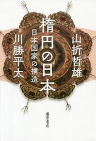 楕円の日本 日本國家の構造