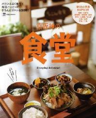 京阪神の食堂 バランスよく食べて每日ハッピ-に.きちんとゴハン230軒!