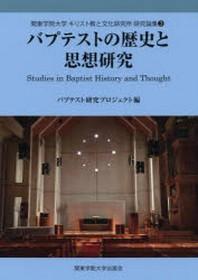 バプテストの歷史と思想硏究 [3]