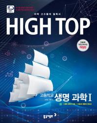 High Top(하이탑) 고등 생명과학1 세트(2018)