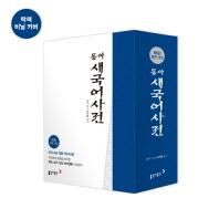 동아 새국어사전(탁상)(반달색인)