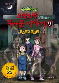 신비아파트 오싹오싹 무서운 이야기. 9
