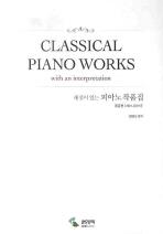 해설이 있는 피아노 작품집: 중급편