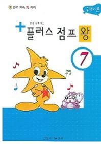 음악이론 플러스 점프 왕 7