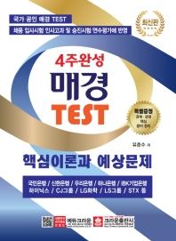 4주완성 매경 TEST 핵심이론과 예상문제