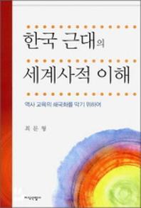 한국 근대의 세계사적 이해