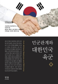민군관계와 대한민국 육군
