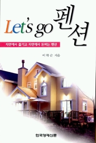 LETS GO펜션