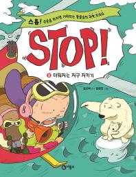 Stop!. 8: 더워지는 지구 지키기