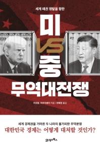 세계 패권 쟁탈을 향한 미VS중 무역대전쟁