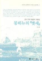 몽테뉴의 엣세 (서울대학교 인문학연구원 고전총서 서양 문학 22)