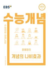 EBS 강의노트 수능개념 고등 국어 윤혜정의 개념의 나비효과(2020)(2021 수능대비)