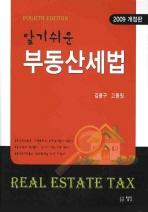 알기쉬운 부동산세법(2009)